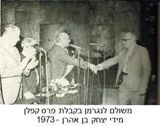 אבא בקבלת פרס קפלן מידי יצחק בן אהרן - 1973
