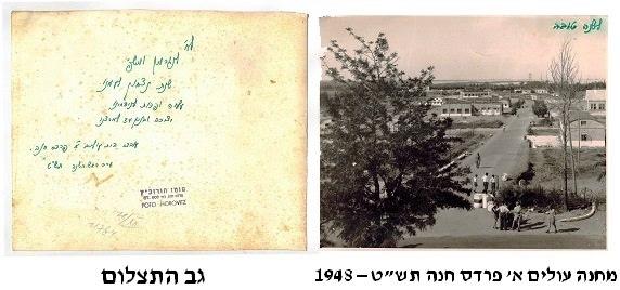 מחנה עולים א, פרדס חנה, תשט - 1948,
