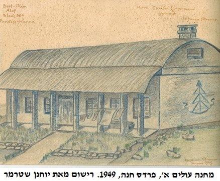מחנה עולים א - 1949, רישום - יוחנן שטרמר