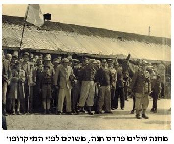 משולם לנגרמן (לפני המיקרופון), מחנה עולים א, פרדס חנה, תשט - 1949 (2)