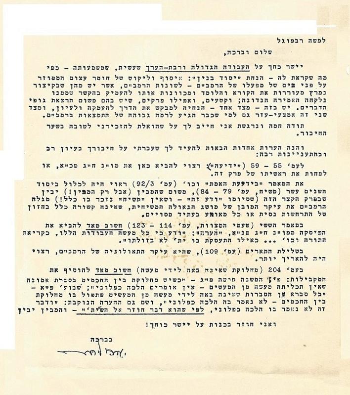 מכתב ישעיהו ליבוביץ